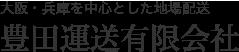 大阪・兵庫を中心とした地場配送豊田運送有限会社
