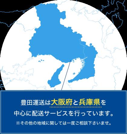 豊田運送は大阪府と兵庫県を中心に配送サービスを行っています。※その他の地域に関しては一度ご相談下さいませ。
